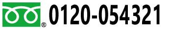 0120-054321
